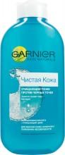 Garnier Чистая кожа Очищающий тоник против черных точек